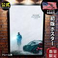 【映画ポスター】 ブレードランナー 2049 ライアン・ゴズリング Blade Runner /インテリア アート おしゃれ フレームなし /ADV-両面 [オリジナルポスター]