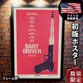 【映画ポスター】 ベイビー・ドライバー Baby Driver エドガー・ライト /インテリア アート おしゃれ フレームなし /ADV-両面 [オリジナルポスター]