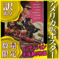 【訳あり】【映画ポスター】 ベイビー・ドライバー Baby Driver エドガー・ライト /インテリア アート おしゃれ フレームなし /REG-両面 [オリジナルポスター]