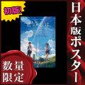 【映画ポスター】 君の名は。 グッズ 新海誠 /アニメ インテリア おしゃれ フレームなし /日本版-REG-両面 大きなサイズ [オリジナルポスター]