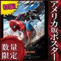 【映画ポスター】 スパイダーマン ホームカミング グッズ /アメコミ インテリア フレームなし /両面 オリジナルポスター