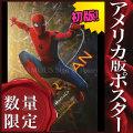 【映画ポスター】 スパイダーマン ホームカミング グッズ /アメコミ インテリア フレームなし /3rd ADV-両面 オリジナルポスター