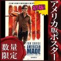 【映画ポスター】 バリー・シール アメリカをはめた男 American Made トムクルーズ /インテリア アート おしゃれ フレームなし /両面 [オリジナルポスター]