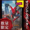 【映画ポスター】 スパイダーマン ホームカミング グッズ /アイアンマン アメコミ インテリア フレームなし /INT ADV-両面 オリジナルポスター