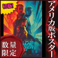 【映画ポスター】 ブレードランナー 2049 Blade Runner /インテリア アート おしゃれ フレームなし /ADV-両面 オリジナルポスター
