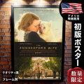 【映画ポスター】 ユダヤ人を救った動物園 アントニーナが愛した命 フレーム別 おしゃれ インテリア 大きい アート グッズ B1に近い約69×102cm /両面 オリジナルポスター