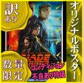 【訳あり】【映画ポスター】 ブレードランナー 2049 Blade Runner /インテリア アート おしゃれ フレームなし /INT-REG-両面 オリジナルポスター