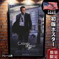 【映画ポスター】 007/カジノ・ロワイヤル ジェームズボンド ダニエル・クレイグ フレーム別 おしゃれ 大きい インテリア アート /REG 片面 オリジナルポスター