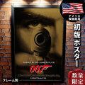 【映画ポスター】 007 ジェームズボンド ゴールデンアイ グッズ フレーム別 おしゃれ 大きい インテリア アート B1に近い約69×102cm /ADV-両面 光沢あり オリジナルポスター