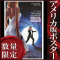 【映画ポスター】 007 リビングデイライツ (ジェームズボンド/The Living Daylights) /REG-片面 オリジナルポスター