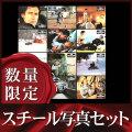 【映画スチール写真12枚セット グッズ】007 リビング・デイライツ (ジェームズボンド/ティモシー・ダルトン/The Living Daylights) [ロビーカード]