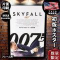 【映画ポスター】 007/スカイフォール ジェームズボンド フレーム別 おしゃれ インテリア アート 大きい グッズ B1に近い約69×102cm /公開日入り IMAX 片面 オリジナルポスター
