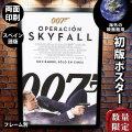 【映画ポスター】 007/スカイフォール ジェームズボンド フレーム別 おしゃれ インテリア アート 大きい グッズ B1に近い約69×102cm /スペイン版 両面 オリジナルポスター