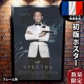 【映画ポスター】 007/スペクター 007 ダニエル・クレイグ ジェームズボンド フレーム別 おしゃれ 大きい インテリア アート B1に近い /フランス版 REG-両面 オリジナルポスター