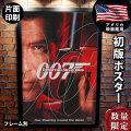 【映画ポスター】 007 トゥモロー・ネバー・ダイ ピアース・ブロスナン グッズ フレーム別 おしゃれ 大きい かっこいい インテリア アート /ADV 片面 オリジナルポスター