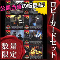 【映画スチール写真8枚セット】ジュラシックパーク グッズ オリジナルポスター