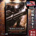 【映画ポスター】 ターミネーター4 クリスチャン・ベール グッズ フレーム別 おしゃれ 大きい インテリア アート B1に近い約69×102cm /REG-両面 オリジナルポスター