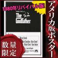 【映画ポスター】 ゴッドファーザー THE GODFATHER グッズ /モノクロ インテリア おしゃれ アート フレームなし /片面 オリジナルポスター