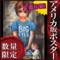 【映画ポスター グッズ】ビッグ・アイズ Big Eyes ティム・バートン /おしゃれ アート インテリア 片面 [オリジナルポスター]