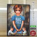 【訳あり】【映画ポスター】 ビッグ・アイズ Big Eyes グッズ クリストフ・ヴァルツ /おしゃれ アート インテリア /フレームなし /片面 オリジナルポスター
