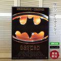 【訳あり】【映画ポスター】 バットマン グッズ /インテリア アート おしゃれ フレーム別 /REG-片面 オリジナルポスター