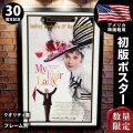 【映画ポスター】 マイ・フェア・レディ オードリー・ヘップバーン My Fair Lady フレーム別 おしゃれ 大きい インテリア アート /30周年記念 片面 オリジナルポスター