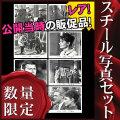 【映画スチール写真8枚セット グッズ】シャレード (オードリーヘップバーン/Charade) ロビーカード