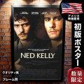 【映画ポスター】 ケリーザギャング オーランドブルーム グッズ フレーム別 おしゃれ インテリア アート Ned Kelly /両面 オリジナルポスター