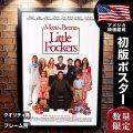 【映画ポスター】 ミートザペアレンツ 3 ジェシカアルバ グッズ フレーム別 おしゃれ 大きい インテリア アート Little Fockers /REG-B-両面 オリジナルポスター