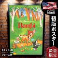 【映画ポスター】 バンビ ディズニー グッズ Bambi フレーム別 おしゃれ 大きい インテリア アート /片面 オリジナルポスター
