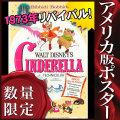 【映画ポスター】 シンデレラ (ディズニー/Cinderella) /片面 オリジナルポスター