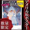 【映画ポスター グッズ】シンデレラ (ディズニー/Cinderella) /片面 [オリジナルポスター]