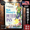 【映画ポスター】 ディズニー ピーター・パン グッズ Peter Pan フレーム別 おしゃれ 大きい インテリア アート /1976年リバイバル版 片面 オリジナルポスター