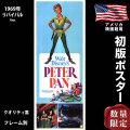【映画ポスター】 ディズニー ピーター・パン グッズ Peter Pan フレーム別 おしゃれ 大きい インテリア アート /1969年リバイバル版 インサート 片面 オリジナルポスター