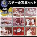 101匹わんちゃん ディズニー 映画グッズ 映画館用 写真集 9枚セット ロビーカード /インテリア アート /1979年リバイバル版