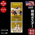 【映画ポスター】 101匹わんちゃん ディズニー グッズ フレーム別 おしゃれ 大きい インテリア アート /1979年リバイバル版 片面 オリジナルポスター