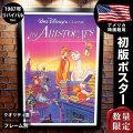 【映画ポスター】 おしゃれキャット マリー ディズニー グッズ 動物 The Aristocats フレーム別 おしゃれ 大きい インテリア アート /1987年リバイバル版 片面 オリジナルポスター