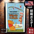 【映画ポスター】 くまのプーさん 完全保存版 ディズニー グッズ The Many Adventures of Winnie the Pooh フレーム別 おしゃれ 大きい インテリア アート /片面 オリジナルポスター
