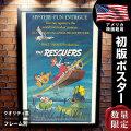 【映画ポスター】 ビアンカの大冒険 ディズニー グッズ The Rescuers フレーム別 おしゃれ 大きい インテリア アート /片面 オリジナルポスター