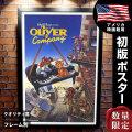 【映画ポスター】 オリバー ニューヨーク子猫ものがたり ディズニー グッズ 動物 Oliver & Company フレーム別 おしゃれ 大きい インテリア アート /片面 オリジナルポスター