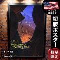 【映画ポスター】 ノートルダムの鐘 ディズニー グッズ The Hunchback of Notre Dame フレーム別 おしゃれ 大きい インテリア アート /両面 オリジナルポスター