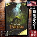 【映画ポスター】 ターザン ディズニー グッズ Tarzan フレーム別 おしゃれ 大きい インテリア アート /両面 オリジナルポスター