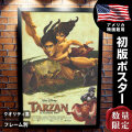 【映画ポスター】 ターザン ディズニー グッズ Tarzan フレーム別 おしゃれ 大きい インテリア アート /REG-両面 オリジナルポスター