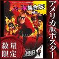 【映画ポスター グッズ】Mr.インクレディブル (ディズニー ピクサー/INCREDIBLES) /REG 両面 [オリジナルポスター]