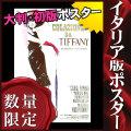 【映画ポスター】 ティファニーで朝食を (オードリーヘップバーン/Breakfast At Tiffany's) /片面 オリジナルポスター