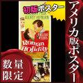 【映画ポスター】 ローマの休日 (オードリーヘップバーン/Roman Holiday) /片面 オリジナルポスター