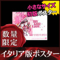 【映画ポスター】 マイフェアレディ (オードリーヘップバーン/My Fair Lady) /イタリア版 片面 オリジナルポスター