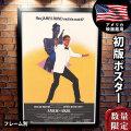 【映画ポスター】 007 ジェームズボンド 美しき獲物たち グッズ フレーム別 おしゃれ 大きい かっこいい インテリア アート B1に近い /リネンバック 片面 オリジナルポスター