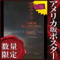 【映画ポスター】 スリー・ビルボード フランシス・マクドーマンド /インテリア アート おしゃれ フレームなし /ADV-両面 [オリジナルポスター]
