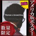 【映画ポスター】 ローマンという名の男 信念の行方デンゼルワシントン /インテリア アート おしゃれ フレームなし /ADV-両面 オリジナルポスター